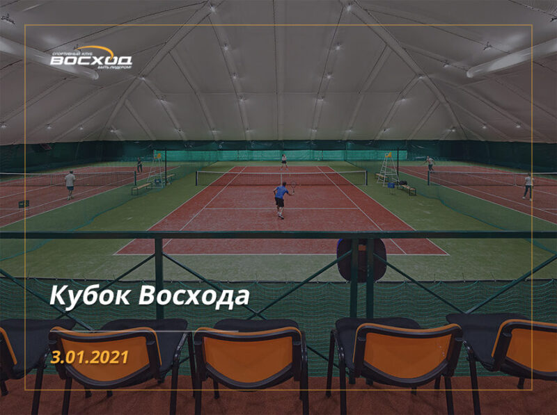 Кубок Восхода
