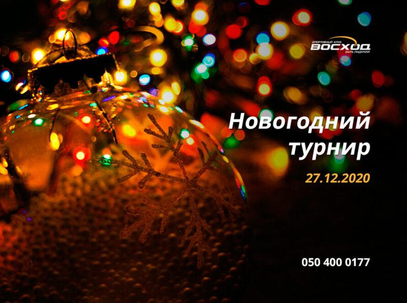 Новогодний теннисный турнир Кубок Восхода