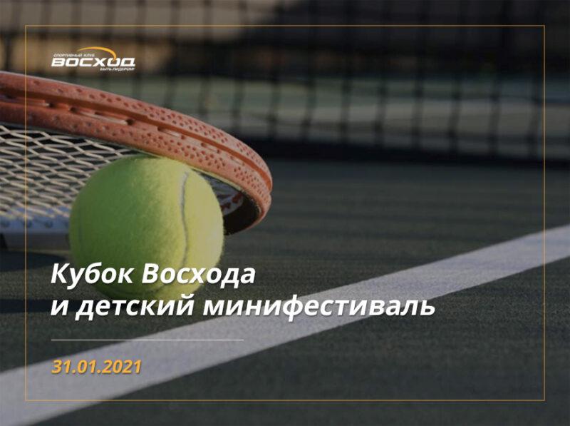 Кубок Восхода и детский минифестиваль