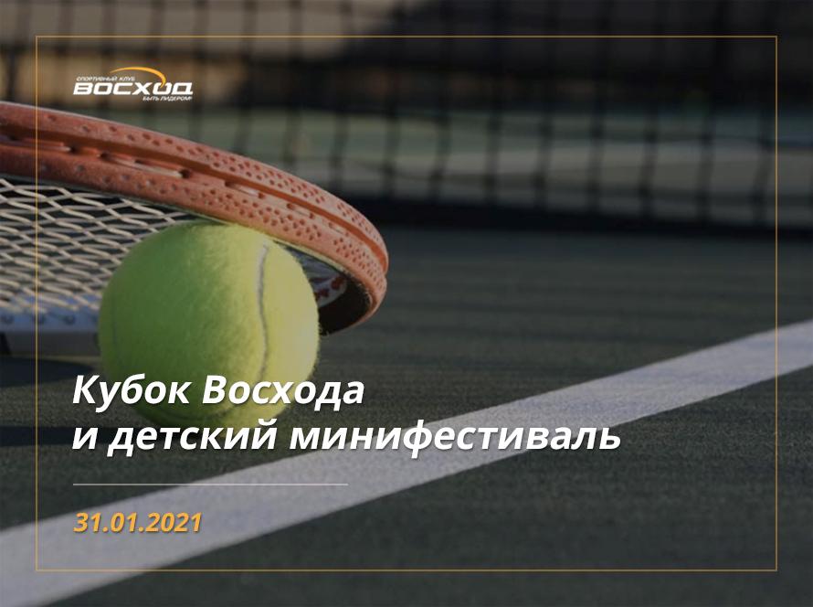 Турнир по теннису