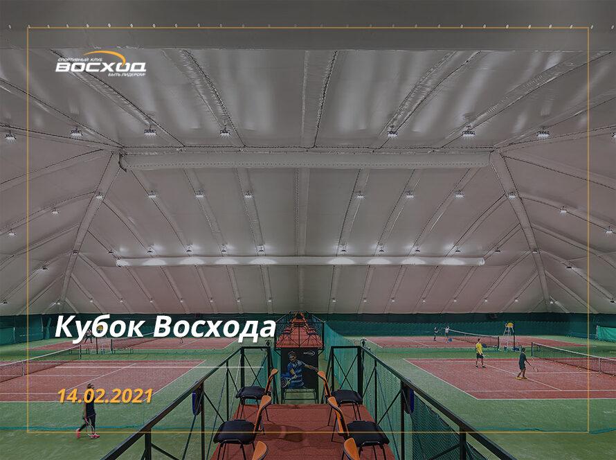Теннис Днепр