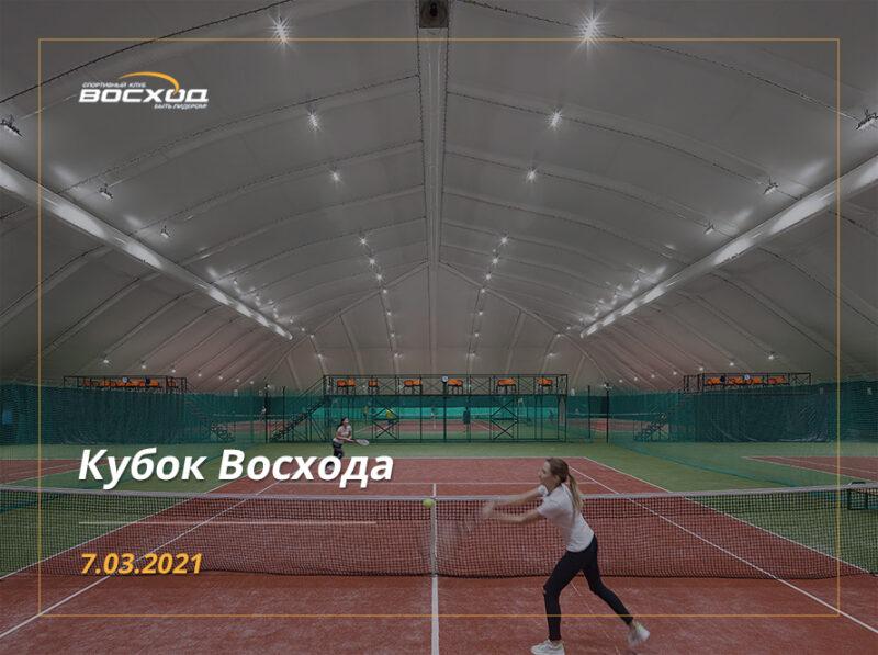 Весенний Кубок Восхода