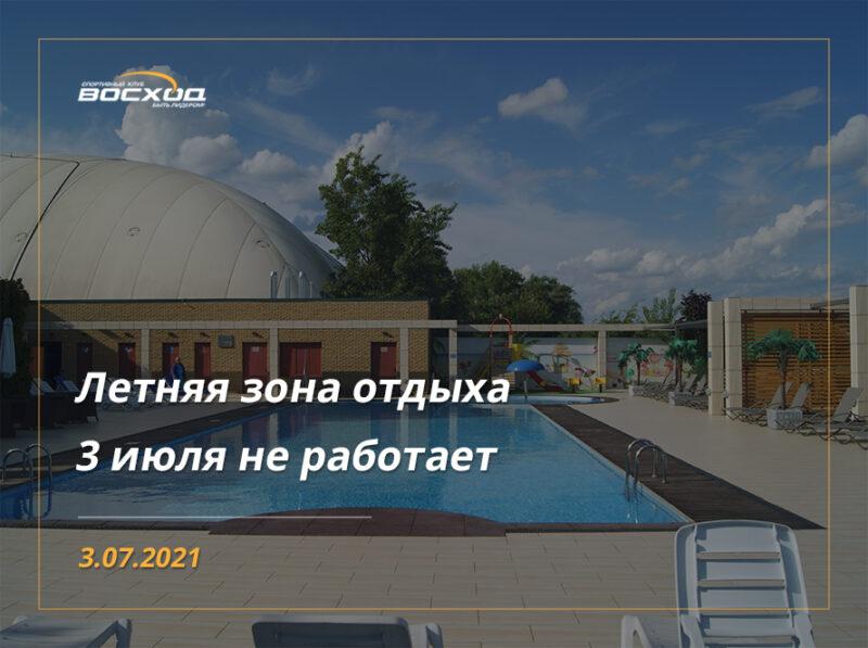 Летняя зона отдыха 3 и 10 июля не работает