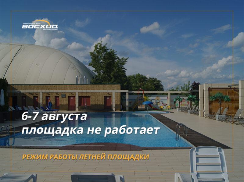 Летняя зона отдыха 6 и 7 августа не работает